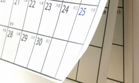 藤沢 美容院 美容室 ヘアサロン お知らせ 営業時間