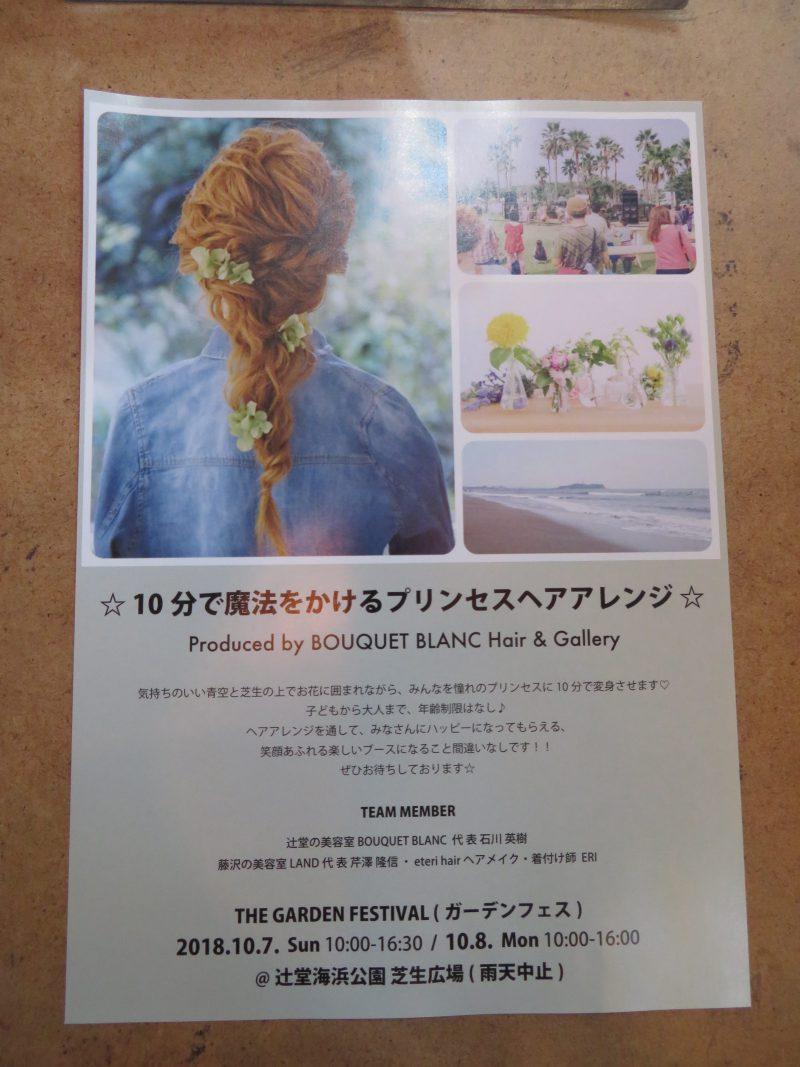 藤沢 美容院 美容室 ヘアサロン お知らせ 営業時間 辻堂ガーデンフェスティバル ガーデンフェス