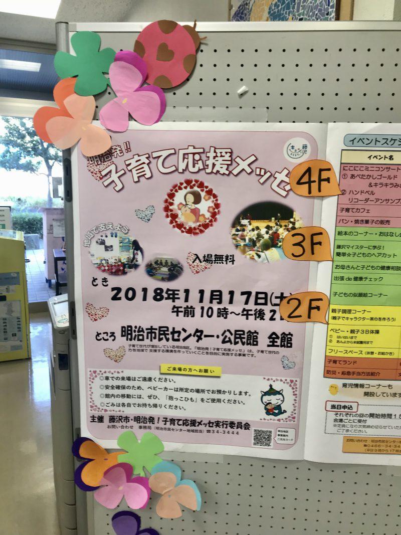 藤沢 美容院 美容室 ヘアサロン 外部活動 キッズ キッズカット 親子 親子カット 子育て
