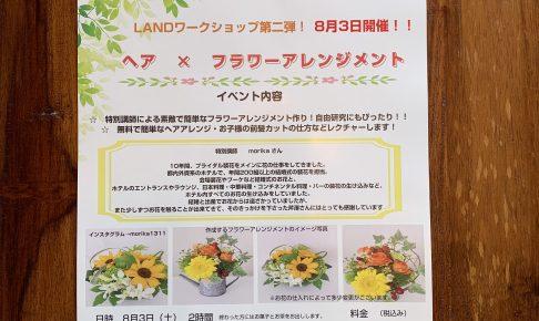 藤沢 美容院 美容室 ヘアサロン お知らせ フラワーアレンジメント ワークショップ ヘアアレンジ
