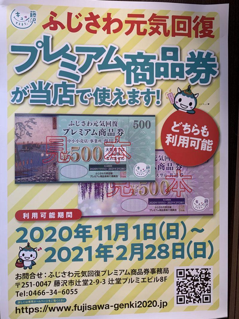 美容室 ヘアサロン 藤沢 美容院 ランド 藤沢市プレミアム商品券
